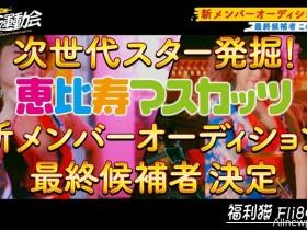 【蜗牛扑克】补充新成员!恵比寿マスカッツ投票大战!