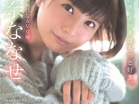 【蜗牛扑克】STARS-213:SOD大本命の正统派美少女,朝比奈ななせ(朝比奈七濑)参见!