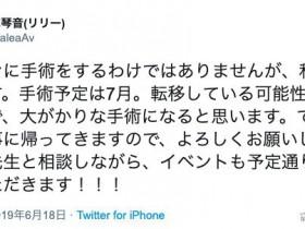 【蜗牛扑克】快讯:一花琴音推特自爆患子宫颈癌 预计7月动手术!