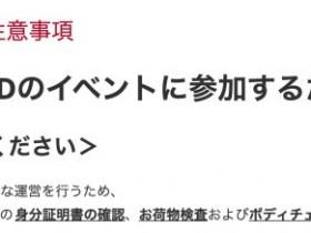 【蜗牛扑克】市川まさみ(市川雅美)再遭恐吓!片商祭出史上最严管制!