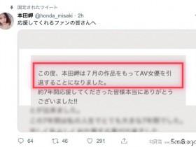 【蜗牛扑克】突如其来的个人因素⋯本田岬引退!