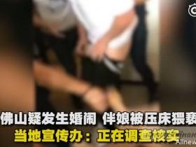 【蜗牛扑克】【有片】根本性侵现场!伴娘惨遭袭胸摸全身还脱裤!