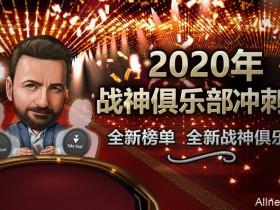 蜗牛扑克2020战神俱乐部冲刺榜 全新榜单 全新战神俱乐部