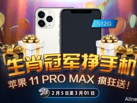 蜗牛扑克生肖冠军挣手机 苹果11PROMAX疯狂送