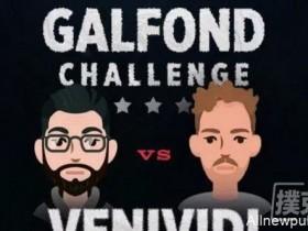 【蜗牛扑克】Gaifond挑战赛:Gaifond继续赢牌€139,485