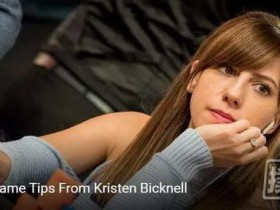 【蜗牛扑克】来自美女牌手Kristen Bicknell的五个常规桌技巧