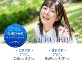 【蜗牛扑克】113张封面齐出!青空ひかる(青空光)预约10月最强新人!