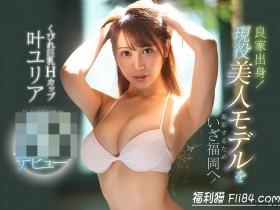 【蜗牛扑克】EBOD-736:良家出身!麻豆身份!叶ユリア(叶优莉亚)为什么下海拍片?