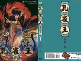 【蜗牛扑克】日本著名漫画家荻野真作品《孔雀王》绝版系列打包