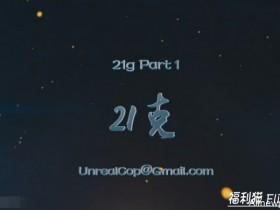 """【蜗牛扑克】【年度巨献】国产专业剧情片""""21克""""上集"""