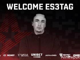 【蜗牛电竞】官宣:Astralis确认将签下es3tag建立六人阵容