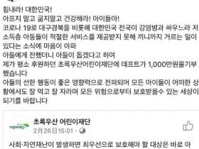 【蜗牛电竞】Deft为受疫情影响低收入层儿童捐款1000万韩元