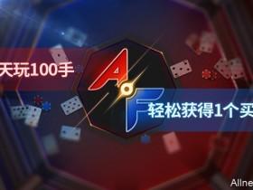 蜗牛扑克每天玩100手轻松获得1个买入