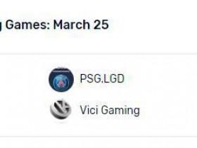 【蜗牛电竞】WeSave赛程变动,LGD vs VG明日五点开打