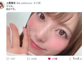 【蜗牛扑克】复出作拍好了?瑠川リナ(瑠川莉娜)睽违3年更新了推特