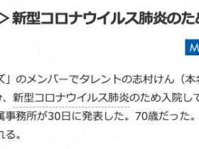 【蜗牛扑克】志村けん(志村健)肺炎亡故、女U们批判日本ZF防疫不力!
