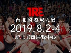 【蜗牛扑克】情报解禁!TRE台北国际人成展最后的大魔王登场!