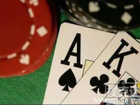 【蜗牛扑克】德州扑克打好AK的三个技巧
