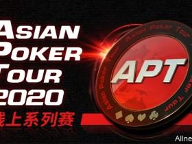 蜗牛扑克携手APT2020亚洲扑克巡回赛线上系列赛
