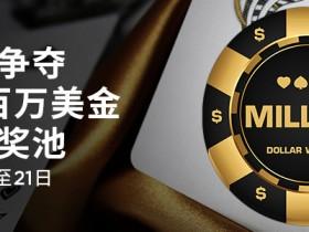 博狗扑克锦标赛优惠五天争夺超过一百万美金奖池