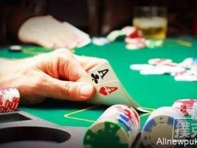 【蜗牛扑克】玩德州扑克赢牌的小秘诀
