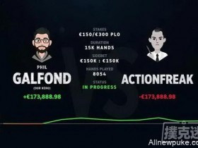【蜗牛扑克】Galfond挑战赛Day11:ActionFreak赢得€23,363.64