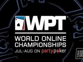 【蜗牛扑克】WPT线上锦标赛将于夏天加入partypoker