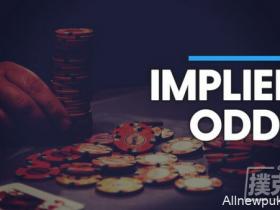 【蜗牛扑克】德州扑克如何理解赔率的概念