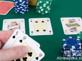 【蜗牛扑克】三种可以不弃牌的情况