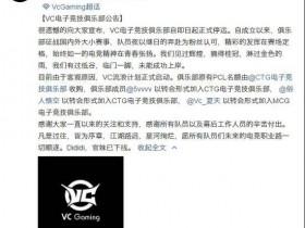 【蜗牛电竞】VC电子竞技俱乐部停运 PCL名额由CTG收购