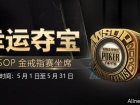 蜗牛扑克幸运夺宝 WSOP金戒指赛坐席