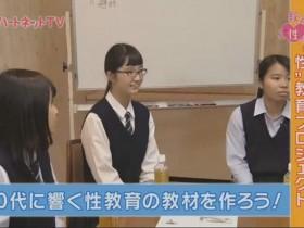 【蜗牛扑克】日本性教育节目播出女性阴部插画 网友呼吁更多无码播出
