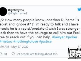 【蜗牛扑克】丑闻频出,Jonathan Duhamel身陷桃色纠纷