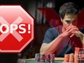 【蜗牛扑克】来看看打错牌的两种情形