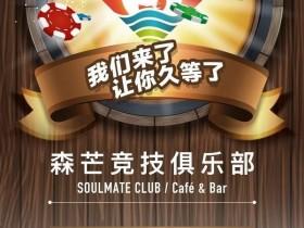 【蜗牛扑克】森芒竞技俱乐部正式开业,免费邀请赛奖励丰厚