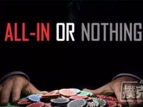 【蜗牛扑克】玩德州扑克偷鸡总被抓,是你咋呼方式太烂了