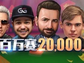 蜗牛扑克夏季超级百万赛,争夺总保底超20,000,000奖励趁现在!