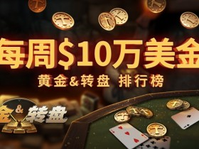 蜗牛扑克六月每周$10万美金 黄金&转盘排行榜