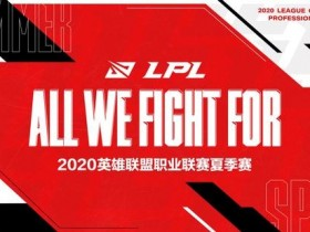 【蜗牛电竞】2020LPL夏季赛赛程公布 LPL推出全新LOGO