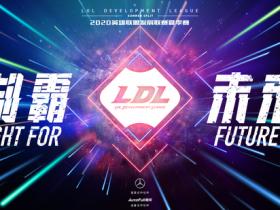 【蜗牛电竞】LDL官宣夏季赛6月10日正式开赛
