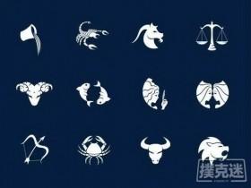 【蜗牛扑克】12星座中谁最会打德州扑克