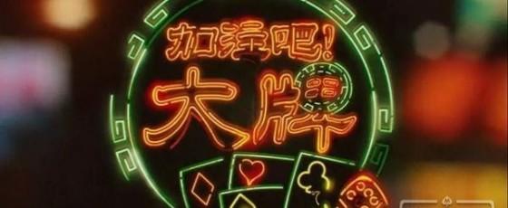 【蜗牛扑克】德州扑克加注型牌例分析