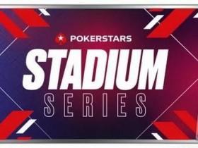【蜗牛扑克】某知名国际平台Stadium Series系列赛中国选手两入决赛桌