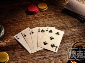 【蜗牛扑克】德州扑克新手必读攻略