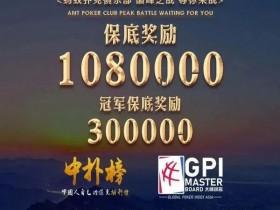 【蜗牛扑克】7月29日-8月4日,2020第一届泰山杯全攻略!