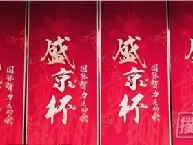 【蜗牛扑克】2020盛京杯第五季 | 星光熠熠,激情燃烧C组刘源以298500记分牌率先领跑!