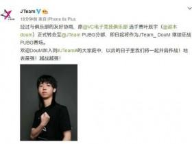 【蜗牛电竞】原VC选手Doum转会至Jteam