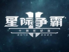 【蜗牛电竞】《星际争霸2》10周年:官方发布10周年纪念视频和重大更新
