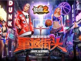 【蜗牛电竞】8月19日球场见《街篮2》iOS今日开放预约!