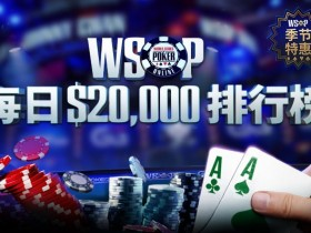 蜗牛扑克国际德扑每日$20,000美金排行榜